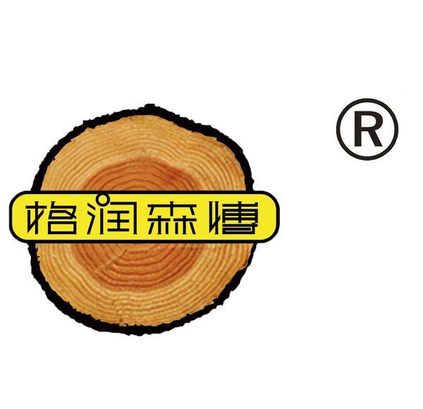 鹤岗市格润森博木业有限公司