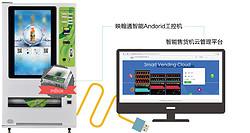 自动售货机系统整体解决商