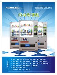 饮料贩卖机