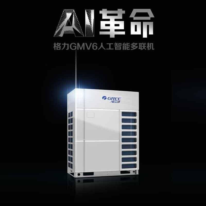 格力GMV6人工智能多联机