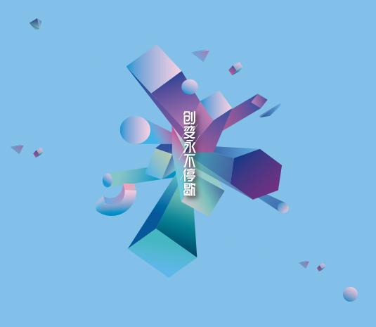 上海國際酒店工程設計與用品博覽會
