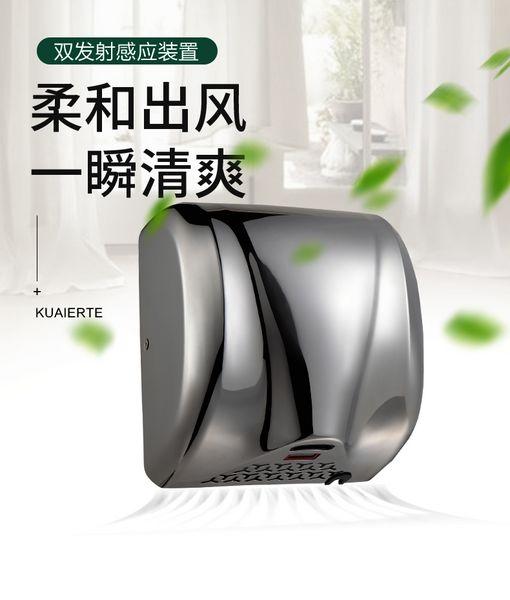 快尔特kuaierte干手器全自动感应烘干机厕所双面喷射式网咖烘手器K2017A