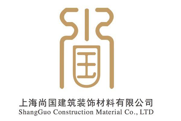 上海尚国建筑装饰材料有限公司