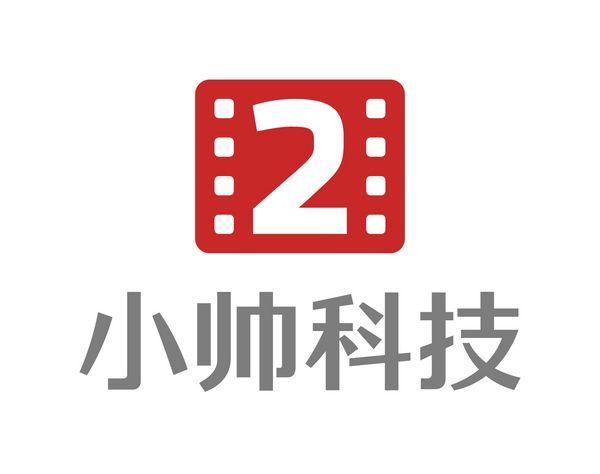 青岛小帅影院科技有限公司