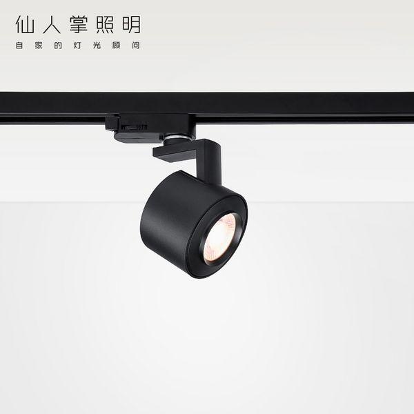仙人掌先生LED轨道灯服装店可调角10W20W背景墙客厅灯圆饼导轨灯