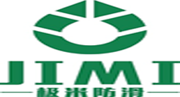 广东极米防滑科技有限公司