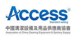 中国清洁设备及用品供应商协会有限公司