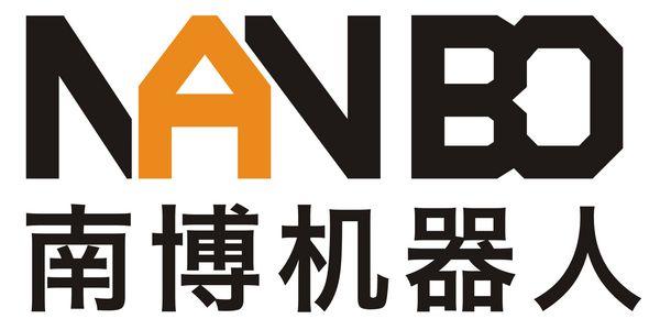 安徽南博机器人有限公司