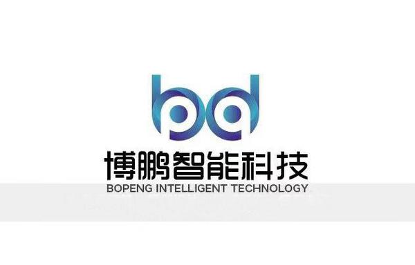 深圳博鹏智能科技有限公司