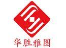 上海华胜雅图国际贸易有限公司
