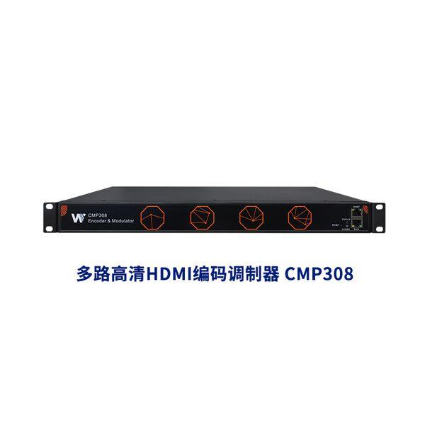 多路高清HDMI编码调制器 CMP308