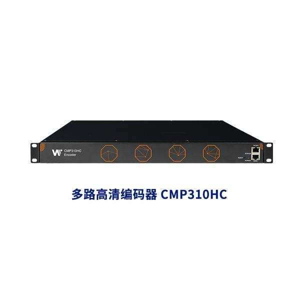 多路高清编码器 CMP310HC