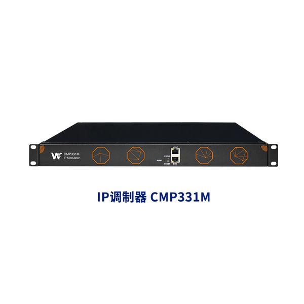 IP调制器 CMP331M