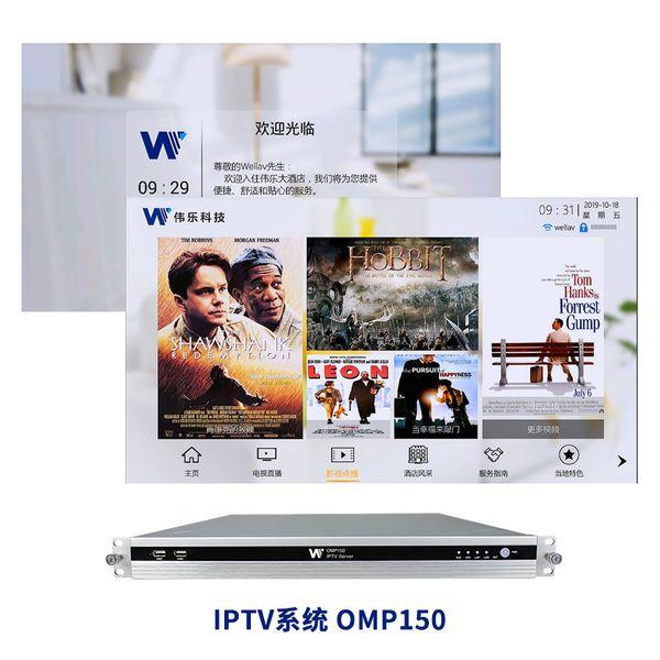 IPTV系统 OMP150