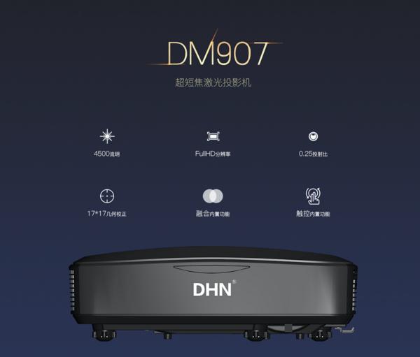 迪恒DHN超短焦激光投影机 DM907