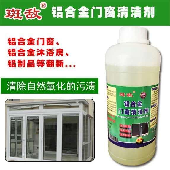铝合金翻新清洗剂