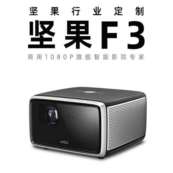 智能投影仪-坚果行业专供机型F3