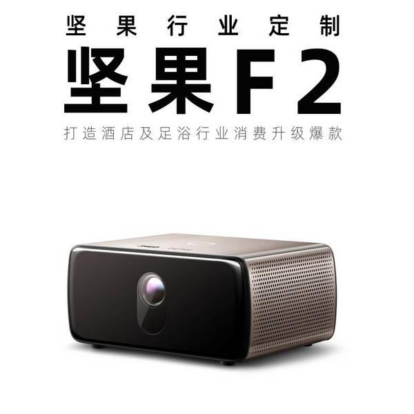 智能投影仪-坚果行业专供机型F2