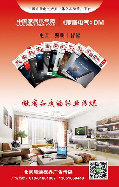中国家居电气网《家居电气》杂志