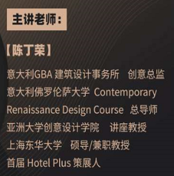 Hotel Plus云課堂 | WOW酒店 新概念設計趨勢
