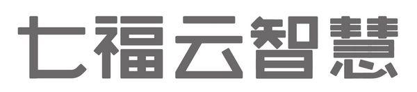 湖南七福智能科技有限公司