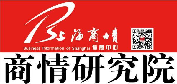 上海商情信息中心