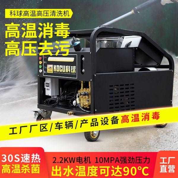 高温高压清洗机  KQ-1015H