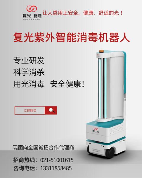 复光紫外智能消毒机器人