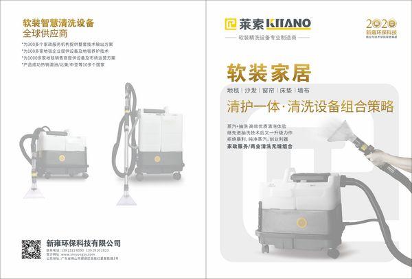 蒸汽抽洗机机EB-9S&E-24S
