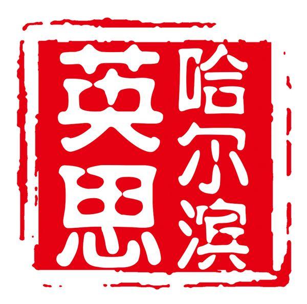 哈尔滨英思贸易有限公司