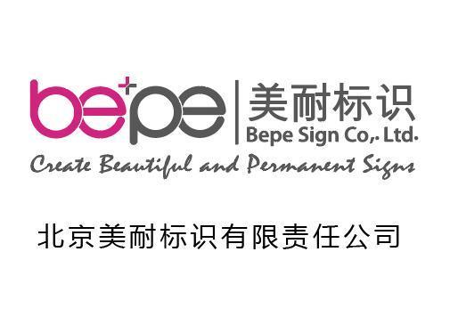 北京美耐标识有限责任公司