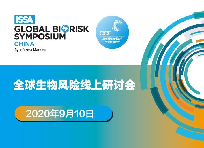 2020全球生物風險研討會
