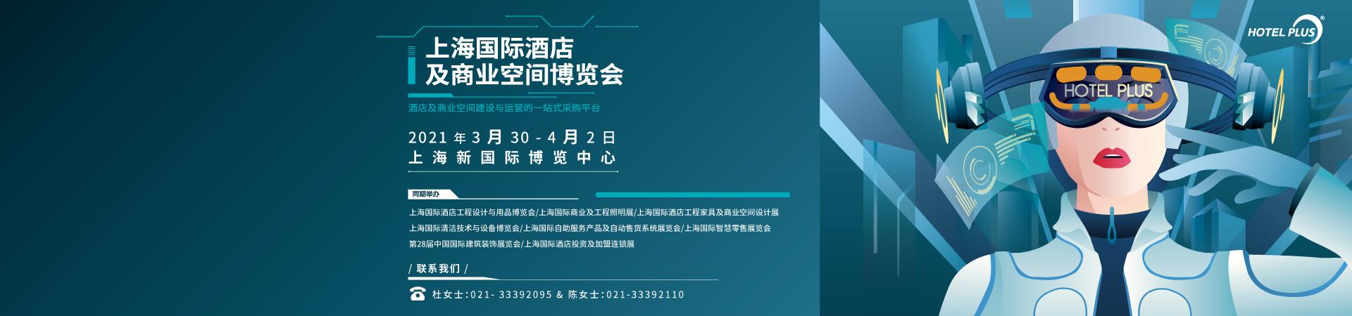 上海酒店及商業空間博覽會