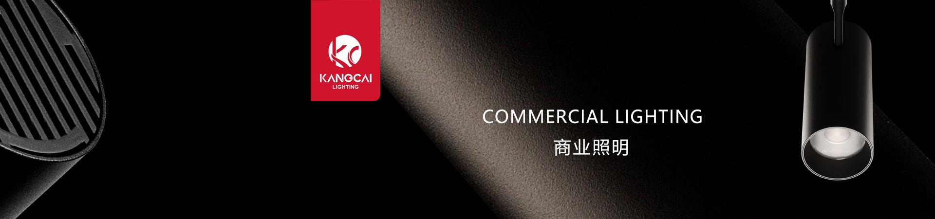 廣東康彩照明科技有限公司pc頂部幻燈