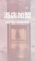 预登记-酒店加盟
