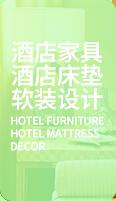 预登记-酒店家具-酒店床垫-软装设计