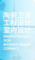 预登记-陶瓷卫浴-工程设计-室内设计