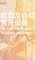 预登记-自助及自动售货设备