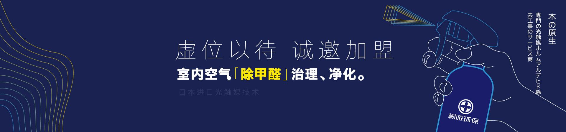 杭州树派环保科技有限公司pc顶部幻灯