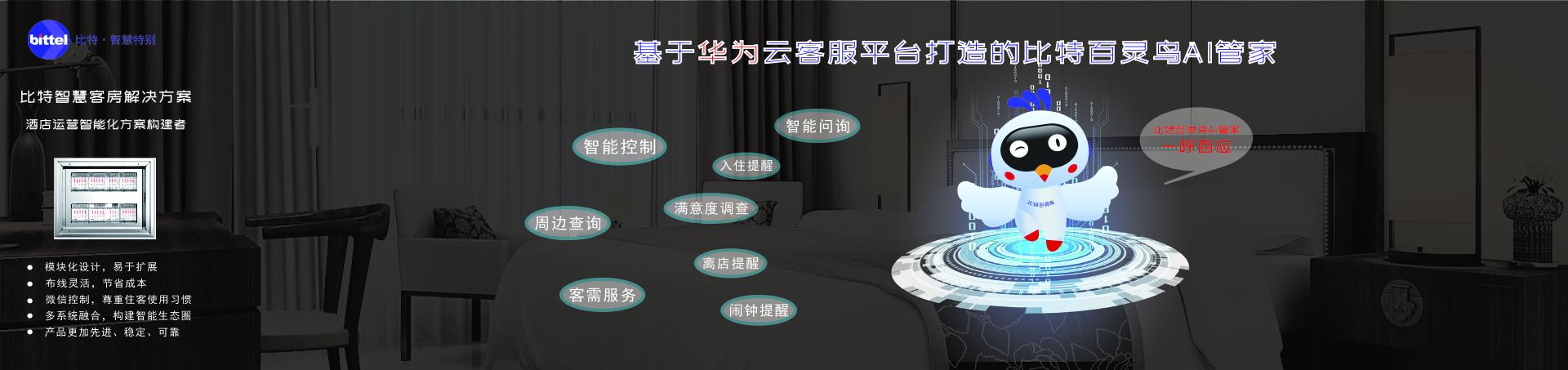 山东比特电子工业有限公司pc顶部幻灯