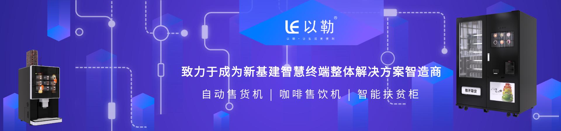 杭州以勒上云机器人科技有限公司pc顶部幻灯