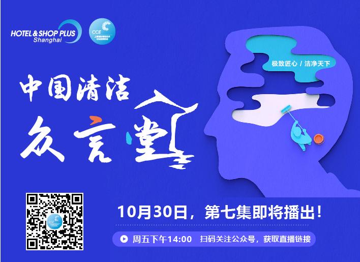 """清洁众言堂(七)丨大咖会诊""""病态中的中国清洁巨人"""""""