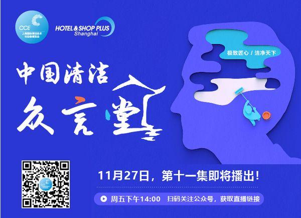 清洁众言堂(十一)丨深入探讨!国际品牌进中国,如何生存与发展?