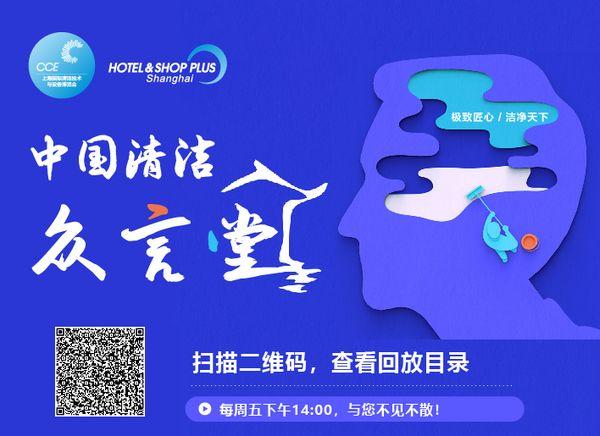 清洁众言堂(十一)丨深入探讨!国际品牌进中国 如何生存与发展?