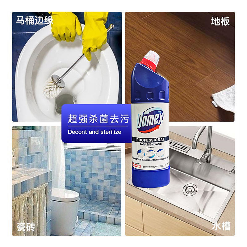 联合利华Domex洁厕剂高浓缩除菌消毒液900ml家用室内漂白剂非84