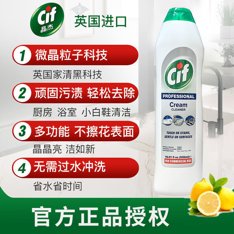 进口联合利华厨房油烟机去除重油污浴室多用途强力清洁乳柠檬香型
