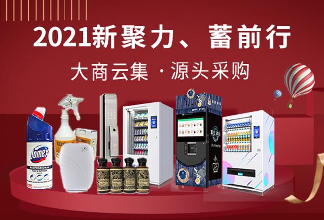 """""""店商在線采購通""""一月精選推薦   2021新聚力、蓄前行 大商云集·源頭采購"""