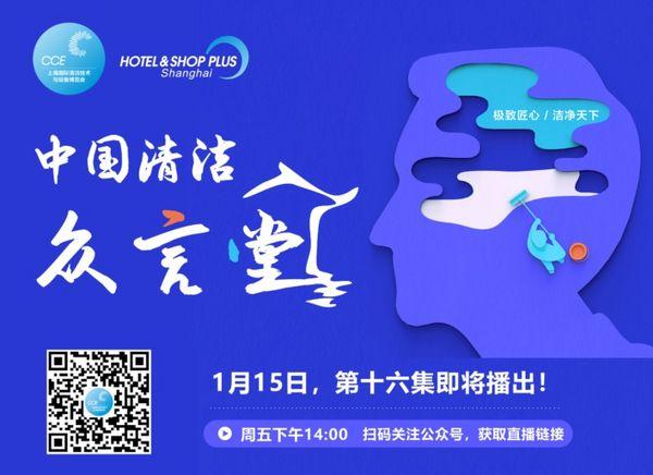 清洁众言堂(十六)丨国际市场风云变幻,中国企业家何去何从?