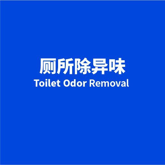 厕所除异味