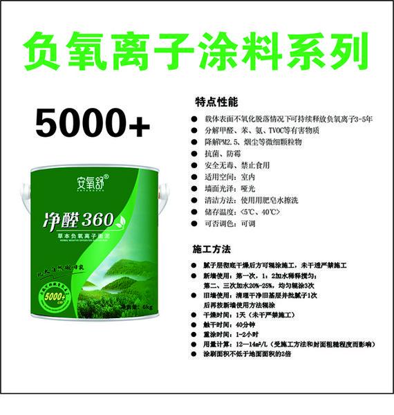 安氧舒负氧离子涂料净醛360草本负氧离子面泥